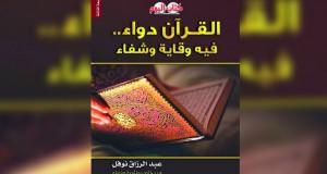 """طبعة ثالثة من كتاب """"القرآن دواء"""" لعبد الرزاق نوفل"""