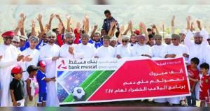 """بنك مسقط يعلن أسماء الفرق الأهلية الفائزة بدعم برنامج """" الملاعب الخضراء """" لعام 2017 78"""