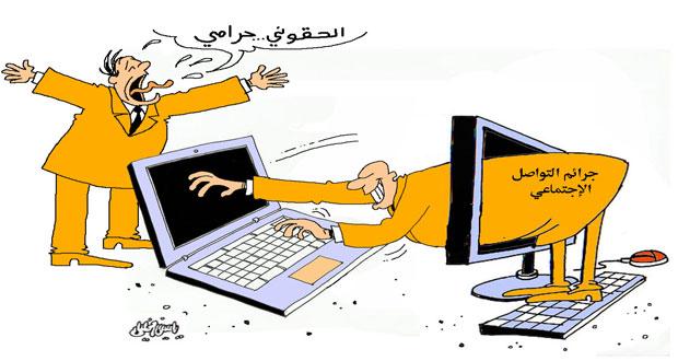 جرائم التواصل الإجتماعي