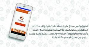 """وزارة الإعلام تطلق مسابقة """"معرفة"""" الرمضانية"""