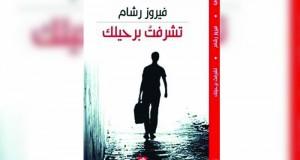 """الروائية الجزائرية فيروز رشام تصدر """"تشرّفت برحيلك"""""""