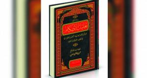 طبعة جديدة من تعليل الأحكام للدكتور محمد مصطفى شلبي