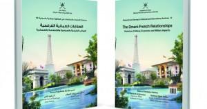 """""""الوثائق والمحفوظات الوطنية"""" تصدر الجزء الثاني عشر من كتاب سلسلة البحوث والدراسات في الوثائق الوطنية والدولية"""