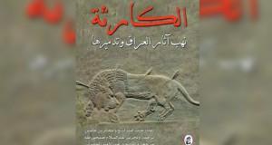 """""""الكارثة"""" يرصد نهب آثار العراق وتدميرها"""