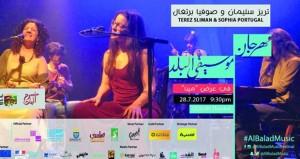 عروض من ثقافات متنوعة في مهرجان موسيقى البلد بالأردن