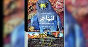 """مكتب حفظ البيئة يعرض فيلم """"المهاجر …الصقر الأدهم في سلطنة عمان"""" في صالة فوكس سينما"""