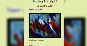 """كتاب """"القوانين الجوهرية للغباء البشري"""" للمترجم زاهر السالمي في العدد الجديد من """"نزوى"""""""
