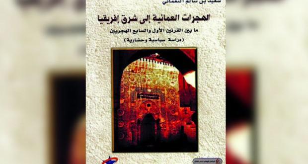 """سعيد النعماني يقدم دراسة سياسية وحضارية في كتابه """"الهجرات العمانية إلى شرق إفريقيا"""""""