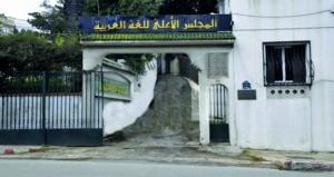 المجلس الأعلى للُّغة العربية بالجزائر ينظّم ملتقى حول الأمن الثقافي