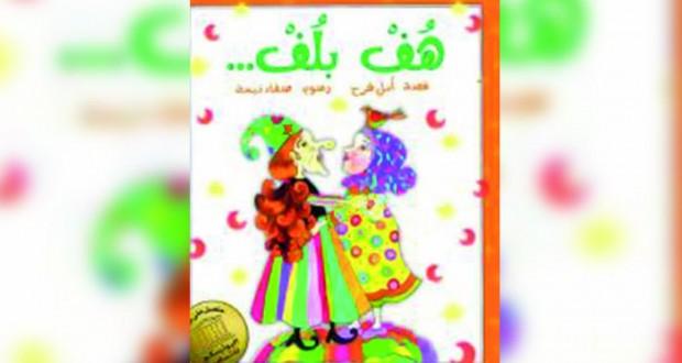 الكاتبة أمل فرح : مخاطبة عقل الطفل بكتابات تطرح تساؤلات تساعد على بناء التفكير