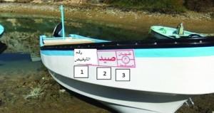 «التجارة والصناعة» تنتهي من إعداد المواصفة القياسية لـ«قوارب الصيد المصنوعة من الألياف الزجاجية المقواة»