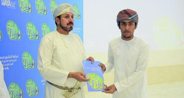 تكريم 152 طالبًا وطالبة من المجيدين في مدارس صحار