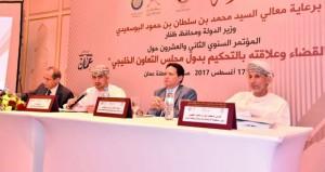 انطلاق أعمال مؤتمر القضاء وعلاقته بالتحكيم التجاري بدول المجلس في صلالة