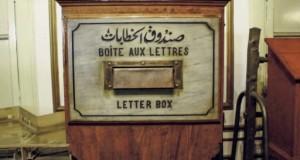"""متحف البريد في """"ميدان العتبة"""" بالقاهرة يؤرخ لأحداث تمتد لـ 2000 قبل الميلاد"""