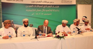 الاتحاد العماني لسباقات الهجن وشركة اوكسيدنتال عمان توقعان على اتفاقية لدعم سباقات الهجن بعدد من ميادين السلطنة