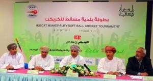 بلدية مسقط تنظم البطولة الثانية لرياضة الكريكت بمشاركة32 فريقا