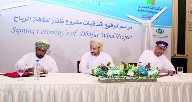 """""""كهرباء المناطق الريفية"""" تحتفل بتوقيع اتفاقيتين لمشروع ظفار لطاقة الرياح"""