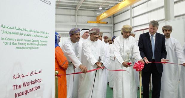 افتتاح مصنع معدات الحفر لآبار النفط والغاز بنزوى