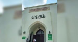 أنشئ بأوامر سامية.. افتتاح جامع زنجبار بتنزانيا