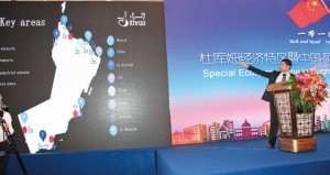 (استثمر في الدقم) تركز في الصين على الموقع الجغرافي و(الحوافز والفرص)