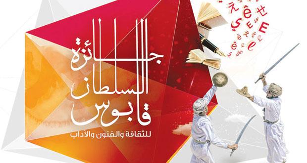 الإعلان عن الفائزين بـ (جائزة السُّلطان قابوس للثقافة) 15 نوفمبر