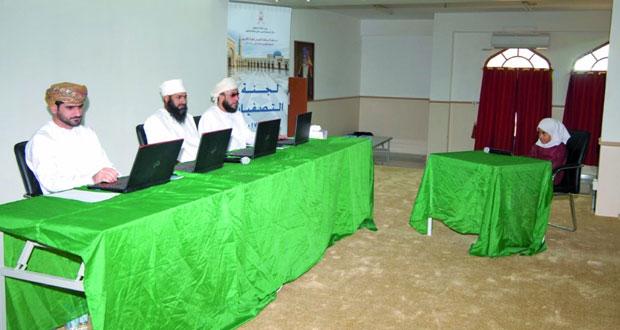 لجنة التصفيات الأولية لمسابقة السلطان قابوس للقرآن الكريم تزور مراكز بهلاء وسمائل ونزوى الأسبوع القادم