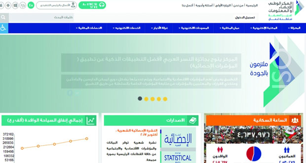 المركز الوطني للإحصاء والمعلومات يحقق طفرة في مجال إتاحة المعلومات الإحصائية الموثقة