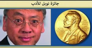 نوبل للأدب تذهب للروائي البريطاني كازو إيشيجورو