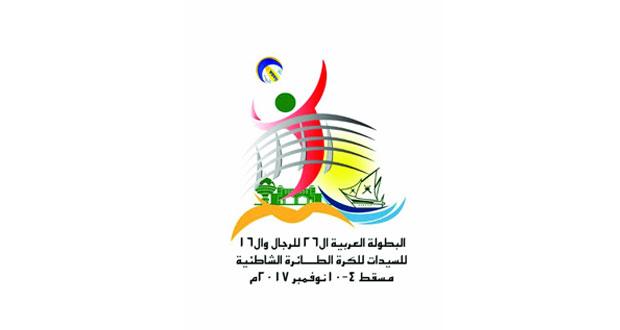 اكتمال الاستعدادات لاستضافة البطولة العربية للكرة الطائرة الشاطئية