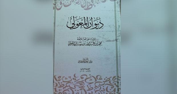 الشاعر محمد المعولي..مسيرة علم وفكر خلدها التاريخ
