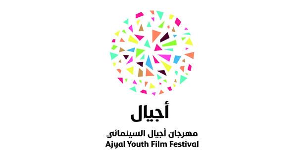 مؤسسة الدوحة للأفلام تفتح باب التسجيل لحكام مهرجان أجيال السينمائي 2017