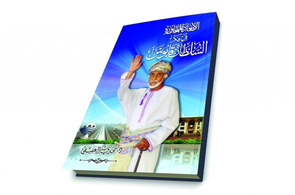 غلاف كتاب الأبعاد المتجاورة في فكر السلطان قابوس