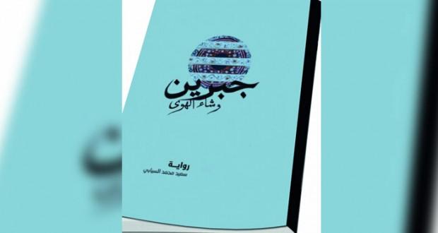 """مختبر السرديات بمكتبة الإسكندرية يحتفي بـ """"جبرين وشاء الهوى"""" لسعيد السيابي"""