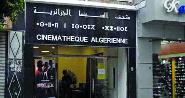 ملتقى دولي للمحافظة على التراث السينماتوغرافي بالجزائر
