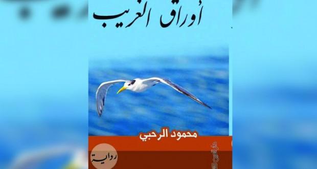 """""""أوراق الغريب"""" .. عمل روائي جديد للكاتب محمود الرحبي"""