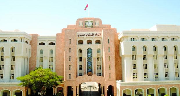 23 مليار ريال عماني رصيد الائتمان الممنوح من القطاع المصرفي بنهاية أغسطس الماضي
