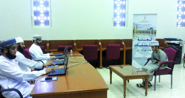 التصفيات الأولية لمسابقة السلطان قابوس للقرآن الكريم الـ (27) تحط رحالها اليوم بمركز نزوى