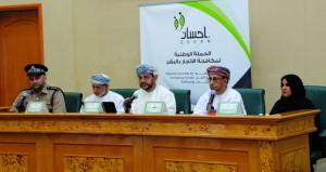 الاحتفال بتدشين الحملة الوطنية (إحسان) لمكافحة الاتجار بالبشر تستمر لـ 3 اشهر
