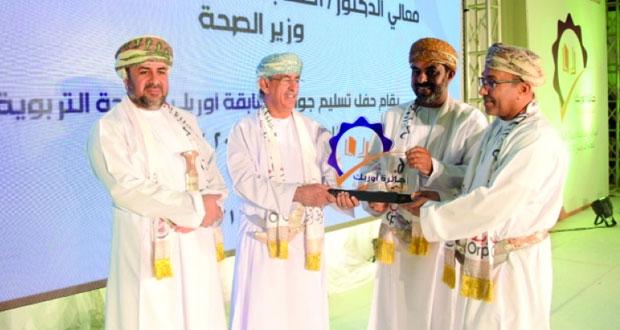 وزير الصحة يكرم المدارس الفائزة بجائزة أوربك للإجادة التربوية بشمال الباطنة