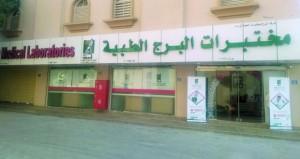 مختبرات البرج الطبية تفتتح أحدث مختبراتها في السلطنة بصحار .. اليوم
