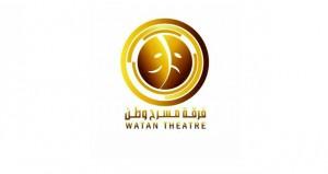 """فرقة """"مسرح وطن"""" تعتمد إقامة مسابقة للمونودراما في يناير المقبل"""