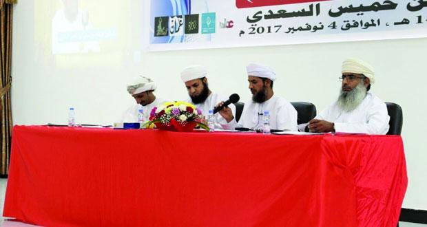 استعراض سيرة الشيخ الفقيه حمد بن خميس السعدي في ندوة علمية بالسويق