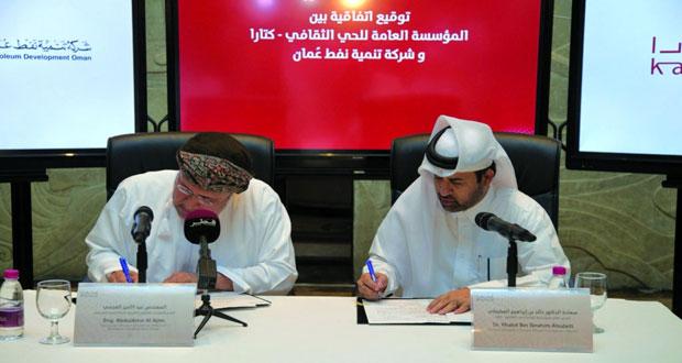 تنمية نفط عُمان توقع اتفاقية تعاون مشترك مع المؤسسة العامة للحي الثقافي كتارا بالدوحة