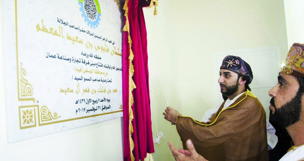 افتتاح مبنى غرفة تجارة وصناعة عمان بمحافظة الوسطى
