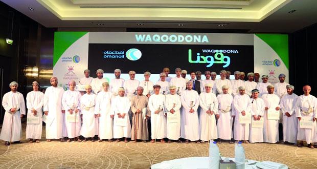 """وزارة الشؤون الرياضية وشركة النفط العمانية يحتفلان بإطلاق النسخة الثانية من مبادرة"""" """"وقودنا"""""""