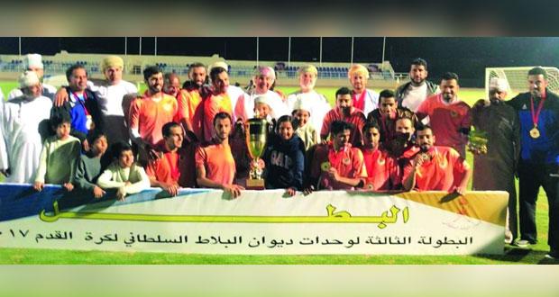 فريق الشؤون الإدارية والمالية يتوج بلقب البطولة والمراسم السلطانية وصيفا