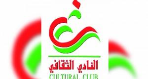 """خمسة فعاليات يقيمها النادي الثقافي في """"يناير"""" الجاري"""