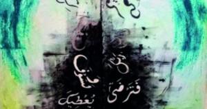 الجمعية العمانية للفنون التشكيلية تفتتح معرضا للخط العربي
