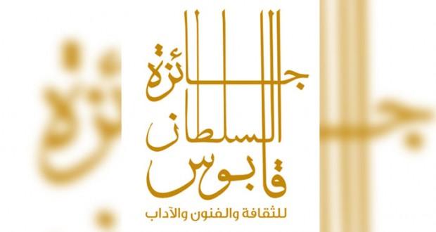 بتكليف سامٍ … الأربعاء القادم راوية البوسعيدية ترعى حفل تسليم جائزة السلطان قابوس للثقافة والفنون والآداب