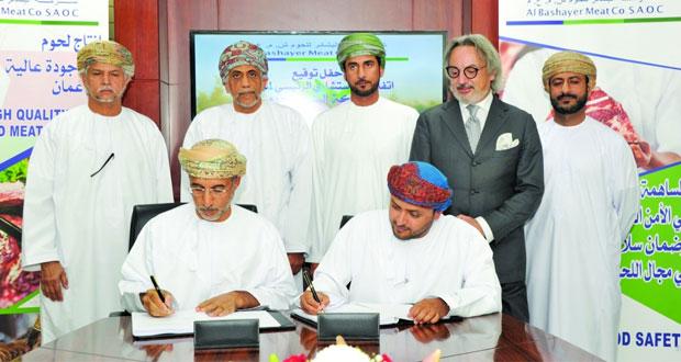 توقيـع اتفاقية الاسـتشاري الرئيسـي لمشــروع «البشائر للحوم» بثمريت